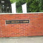 所沢市のおおぞら特別支援学校に「アタック」寄付